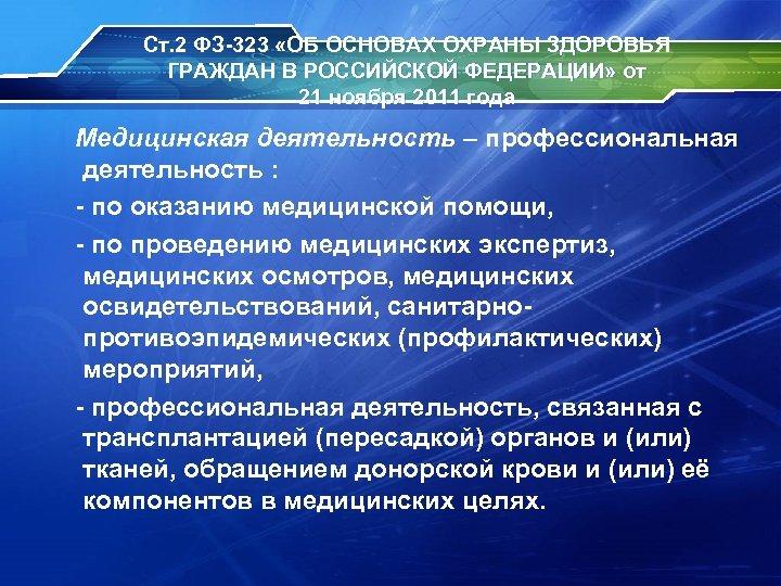Ст. 2 ФЗ-323 «ОБ ОСНОВАХ ОХРАНЫ ЗДОРОВЬЯ ГРАЖДАН В РОССИЙСКОЙ ФЕДЕРАЦИИ» от 21 ноября