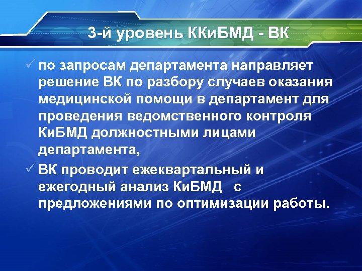 3 -й уровень ККи. БМД - ВК ü по запросам департамента направляет решение ВК
