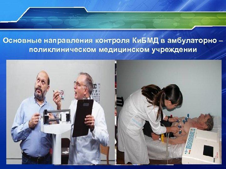 Основные направления контроля Ки. БМД в амбулаторно – поликлиническом медицинском учреждении