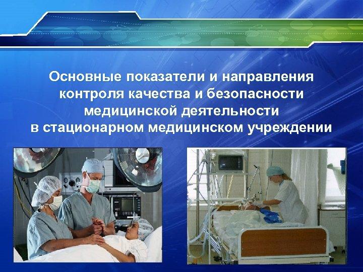 Основные показатели и направления контроля качества и безопасности медицинской деятельности в стационарном медицинском учреждении