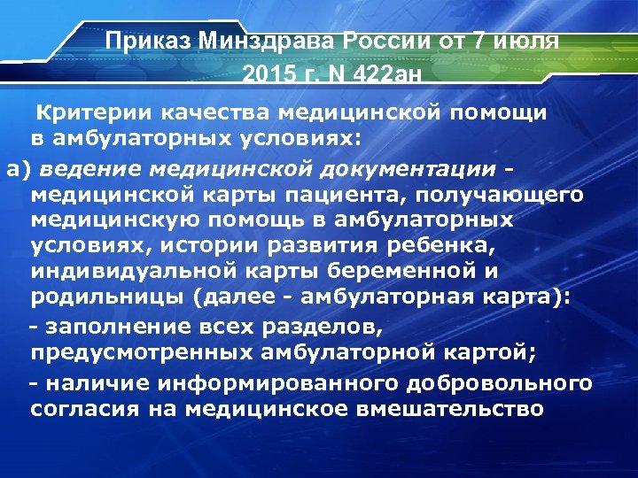 Приказ Минздрава России от 7 июля 2015 г. N 422 ан Критерии качества медицинской