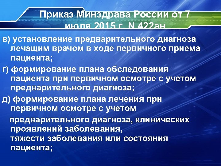Приказ Минздрава России от 7 июля 2015 г. N 422 ан в) установление предварительного