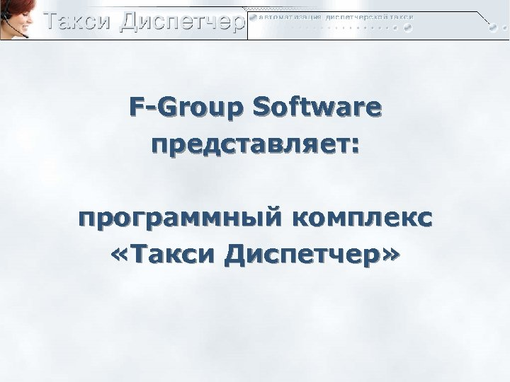 F-Group Software представляет: программный комплекс «Такси Диспетчер»