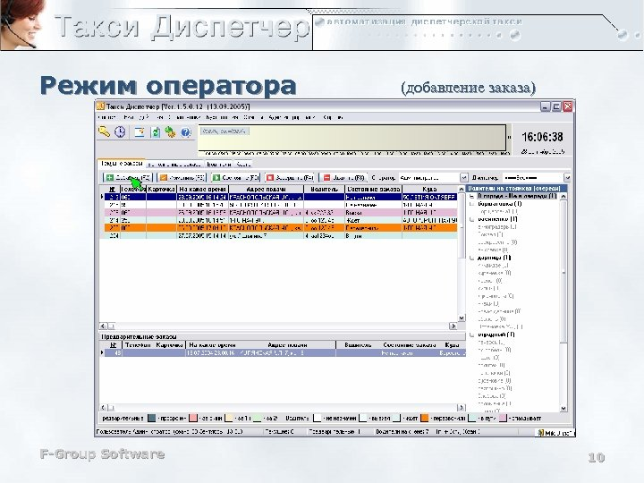 Режим оператора F-Group Software (добавление заказа) 10