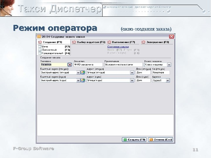 Режим оператора F-Group Software (окно создания заказа) 11