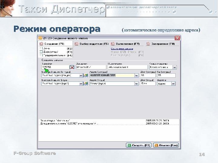 Режим оператора F-Group Software (автоматическое определение адреса) 14