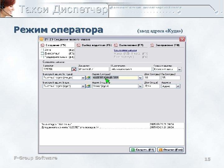 Режим оператора F-Group Software (ввод адреса «Куда» ) 15