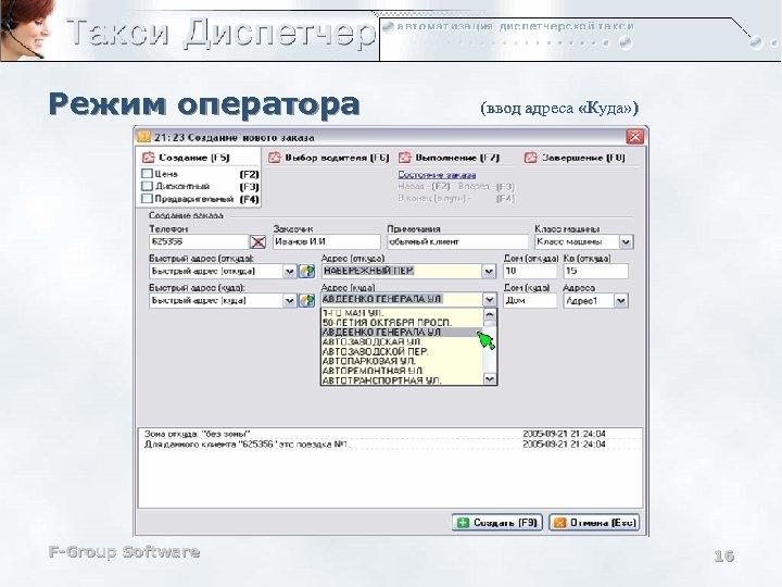 Режим оператора F-Group Software (ввод адреса «Куда» ) 16
