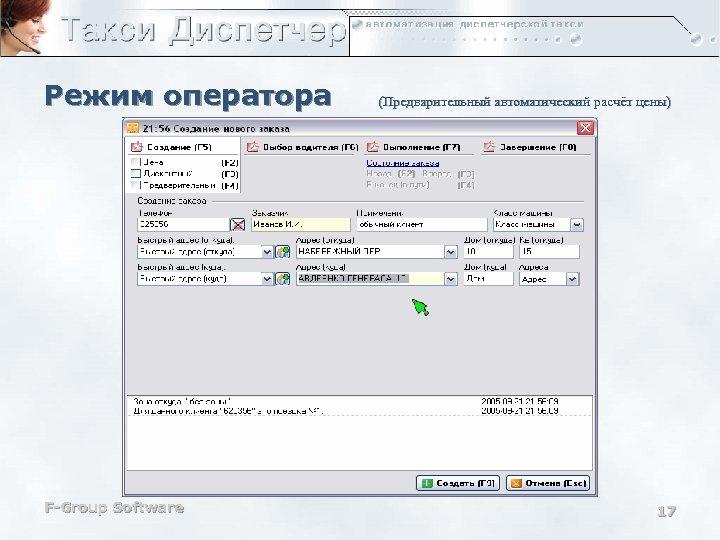 Режим оператора F-Group Software (Предварительный автоматический расчёт цены) 17