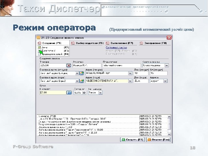 Режим оператора F-Group Software (Предварительный автоматический расчёт цены) 18