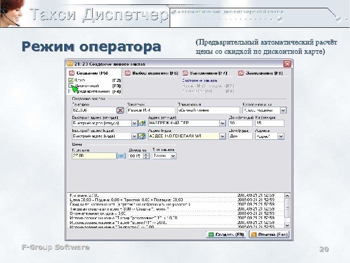 Режим оператора F-Group Software (Предварительный автоматический расчёт цены со скидкой по дисконтной карте) 20
