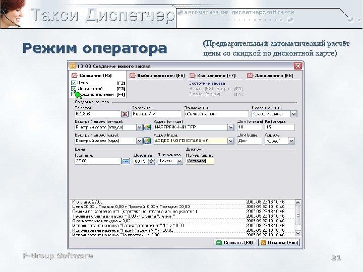 Режим оператора F-Group Software (Предварительный автоматический расчёт цены со скидкой по дисконтной карте) 21