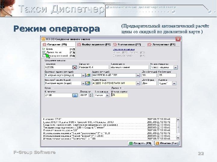 (Предварительный автоматический расчёт цены со скидкой по дисконтной карте ) Режим оператора 31 F-Group
