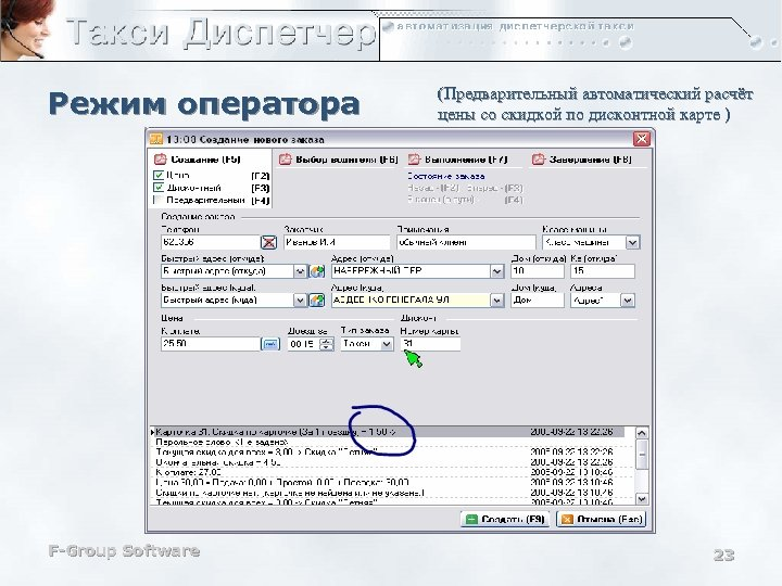 Режим оператора F-Group Software (Предварительный автоматический расчёт цены со скидкой по дисконтной карте )