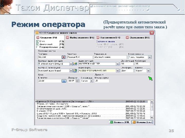 Режим оператора F-Group Software (Предварительный автоматический расчёт цены при смене типа заказа ) 25