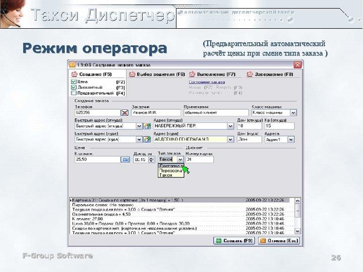 Режим оператора F-Group Software (Предварительный автоматический расчёт цены при смене типа заказа ) 26