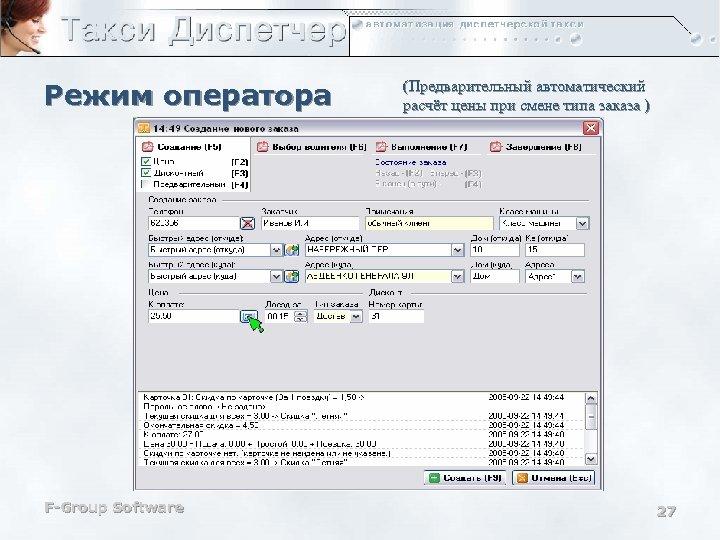 Режим оператора F-Group Software (Предварительный автоматический расчёт цены при смене типа заказа ) 27