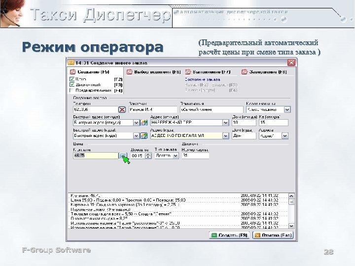 Режим оператора F-Group Software (Предварительный автоматический расчёт цены при смене типа заказа ) 28