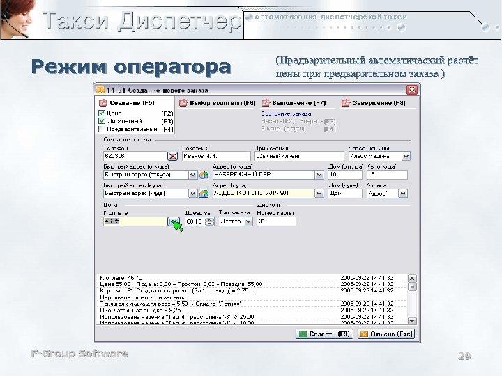 Режим оператора F-Group Software (Предварительный автоматический расчёт цены при предварительном заказе ) 29