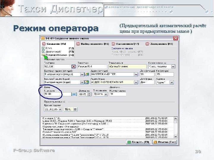 Режим оператора F-Group Software (Предварительный автоматический расчёт цены при предварительном заказе ) 30