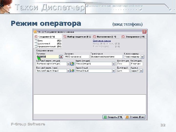 Режим оператора F-Group Software (ввод телефона) 32