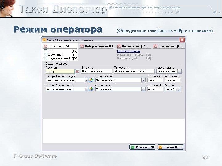 Режим оператора (Определение телефона из «чёрного списка» ) 60203 F-Group Software 33