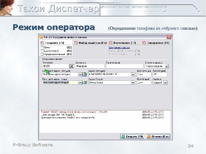 Режим оператора F-Group Software (Определение телефона из «чёрного списка» ) 34