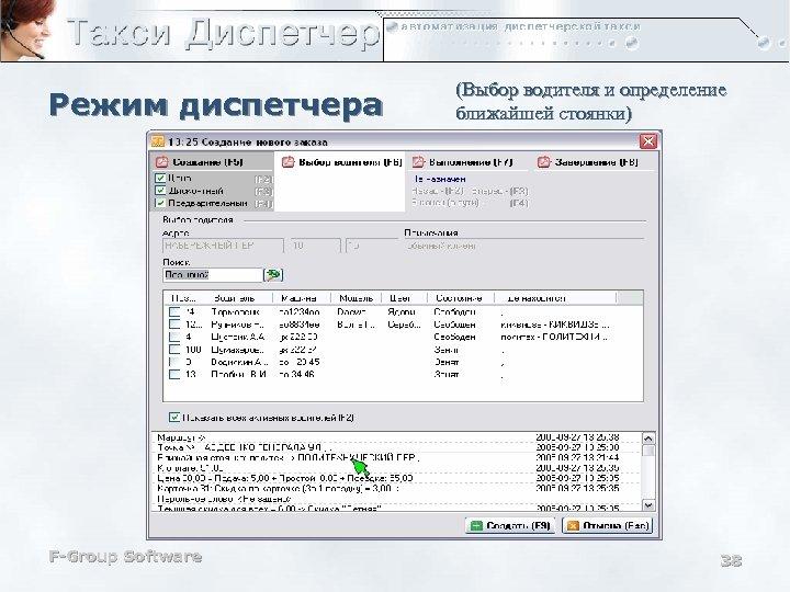 Режим диспетчера F-Group Software (Выбор водителя и определение ближайшей стоянки) 38