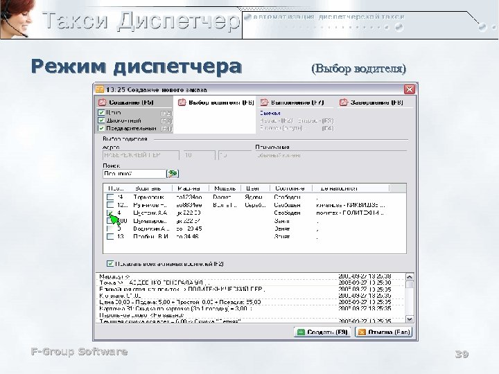 Режим диспетчера F-Group Software (Выбор водителя) 39