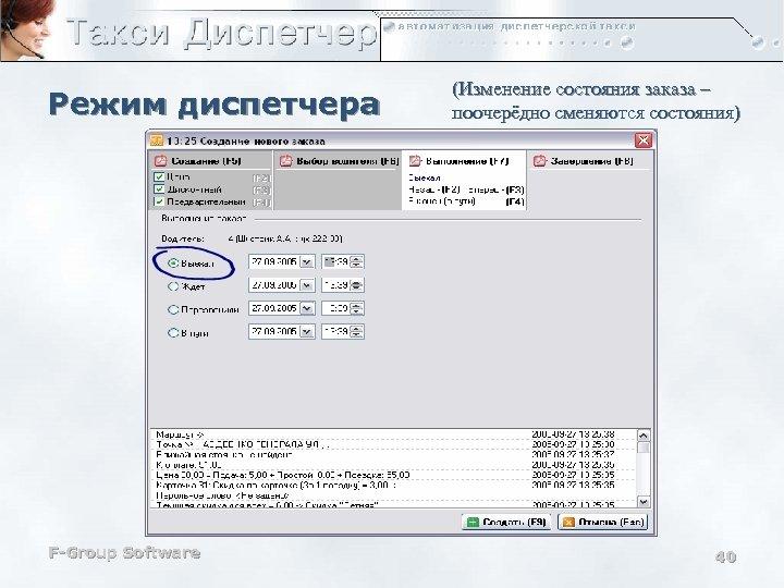 Режим диспетчера F-Group Software (Изменение состояния заказа – поочерёдно сменяются состояния) 40