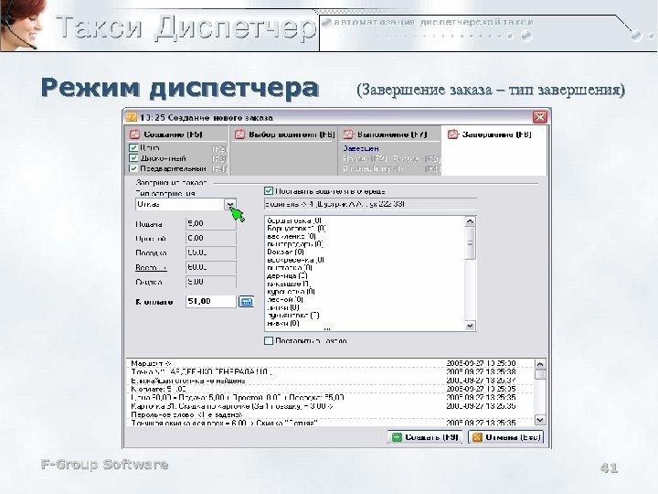 Режим диспетчера F-Group Software (Завершение заказа – тип завершения) 41