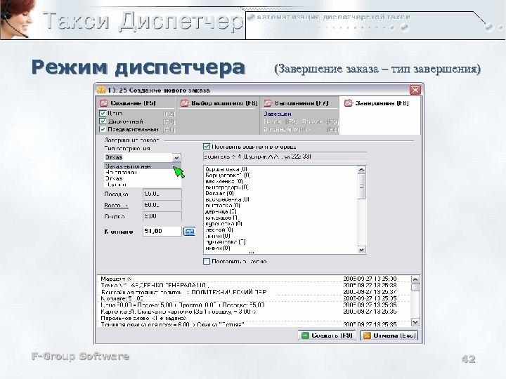Режим диспетчера F-Group Software (Завершение заказа – тип завершения) 42