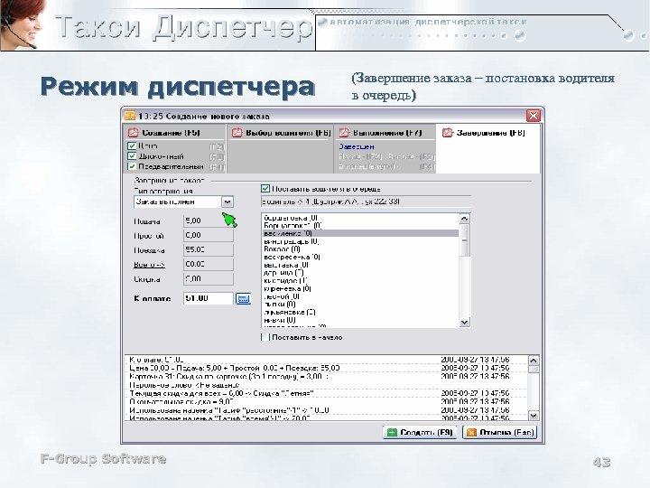 Режим диспетчера F-Group Software (Завершение заказа – постановка водителя в очередь) 43