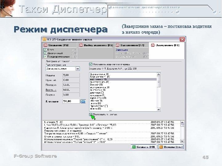 Режим диспетчера F-Group Software (Завершение заказа – постановка водителя в начало очереди) 45