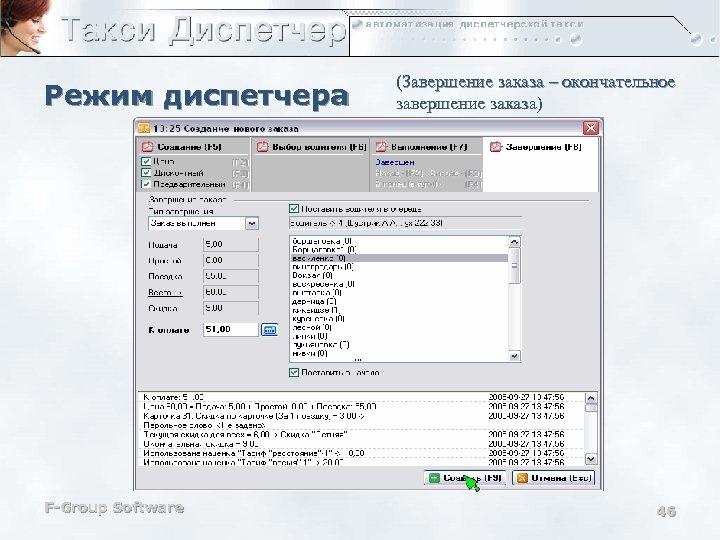 Режим диспетчера F-Group Software (Завершение заказа – окончательное завершение заказа) 46
