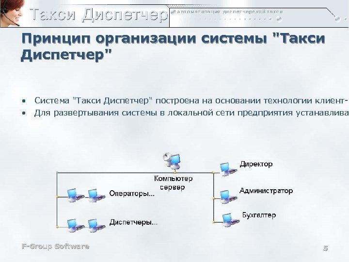 Принцип организации системы