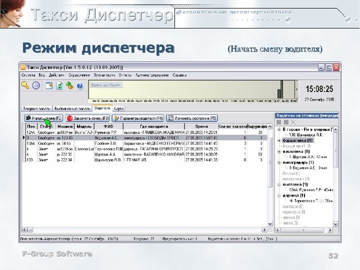 Режим диспетчера F-Group Software (Начать смену водителя) 52