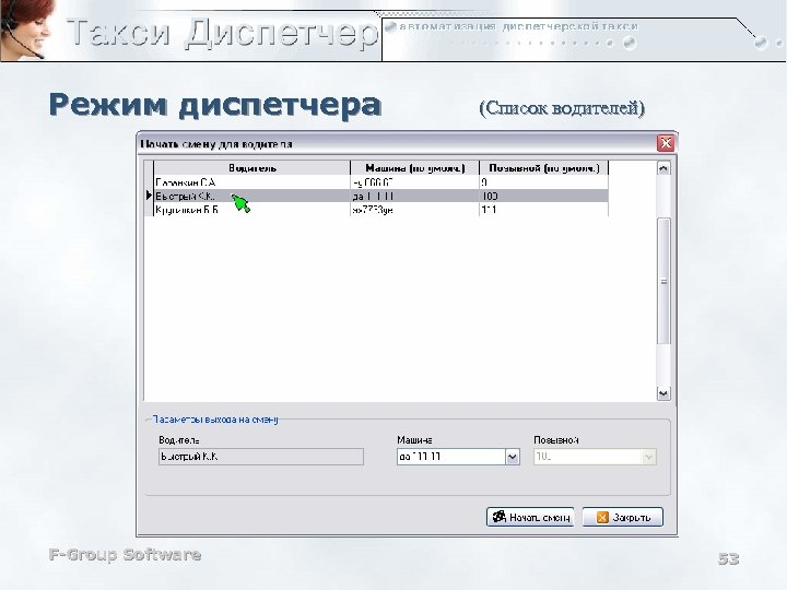 Режим диспетчера F-Group Software (Список водителей) 53