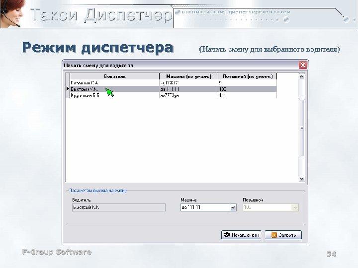 Режим диспетчера F-Group Software (Начать смену для выбранного водителя) 54