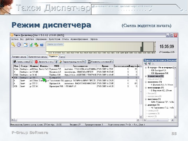 Режим диспетчера F-Group Software (Смена водителя начата) 55