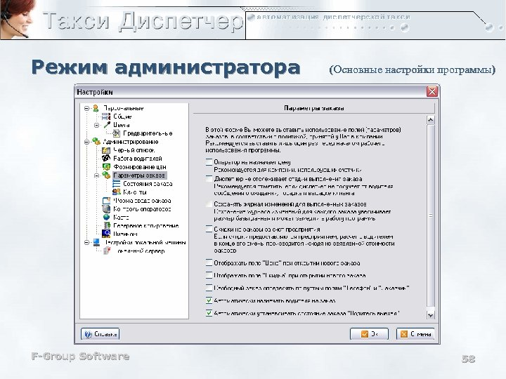 Режим администратора F-Group Software (Основные настройки программы) 58