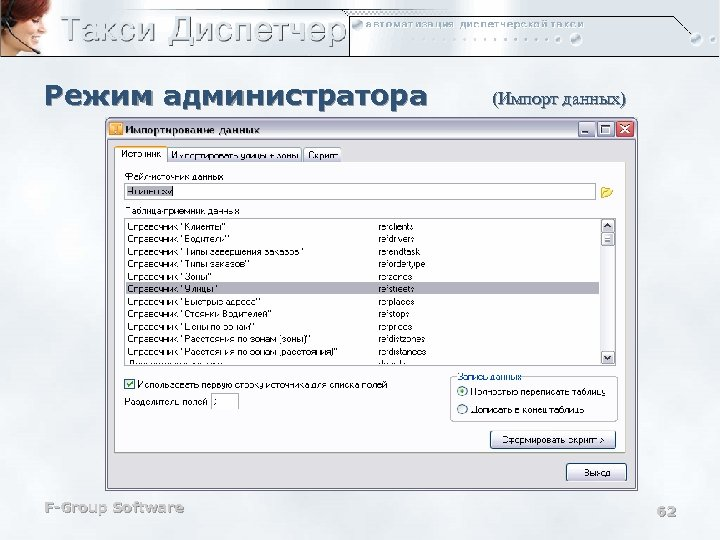 Режим администратора F-Group Software (Импорт данных) 62