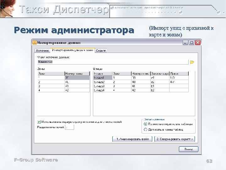 Режим администратора F-Group Software (Импорт улиц с привязкой к карте и зонам) 63