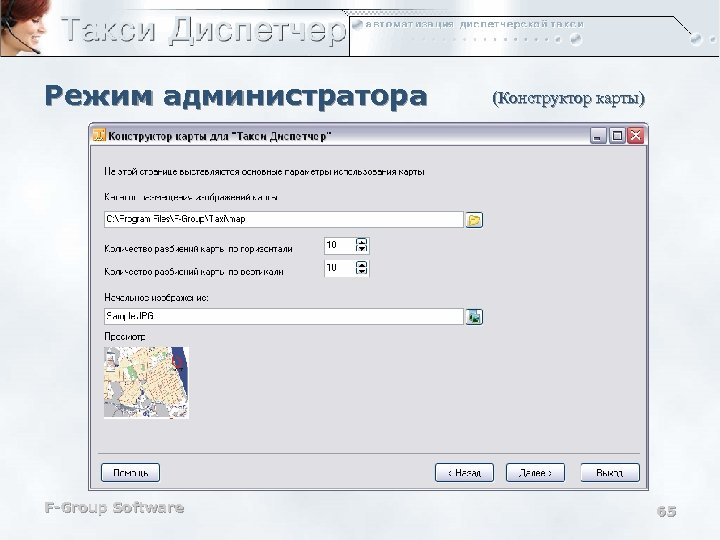 Режим администратора F-Group Software (Конструктор карты) 65