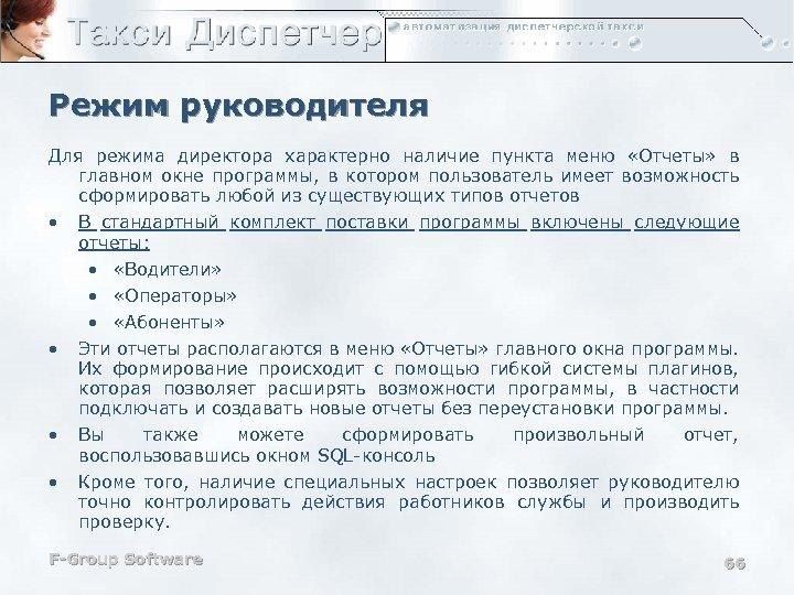 Режим руководителя Для режима директора характерно наличие пункта меню «Отчеты» в главном окне программы,