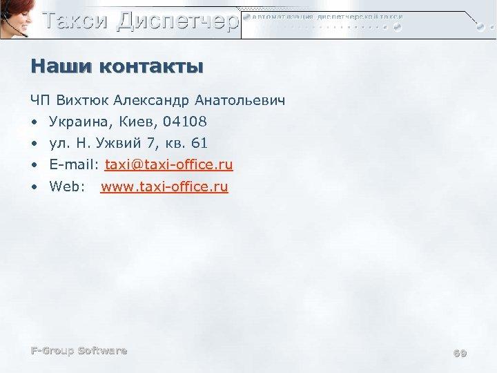 Наши контакты ЧП Вихтюк Александр Анатольевич • Украина, Киев, 04108 • ул. Н. Ужвий