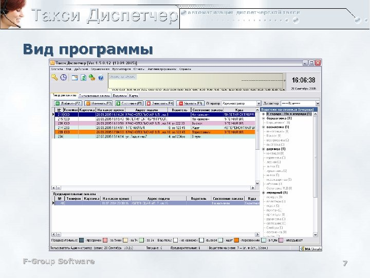 Вид программы F-Group Software 7