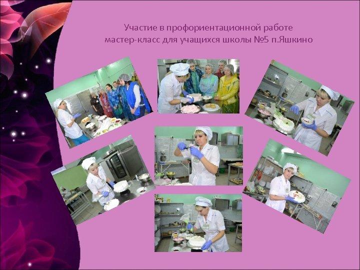 Участие в профориентационной работе мастер-класс для учащихся школы № 5 п. Яшкино