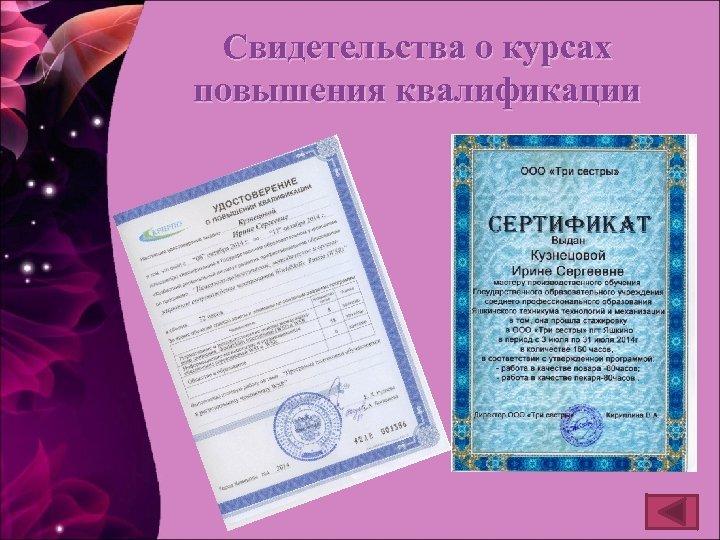 Свидетельства о курсах повышения квалификации