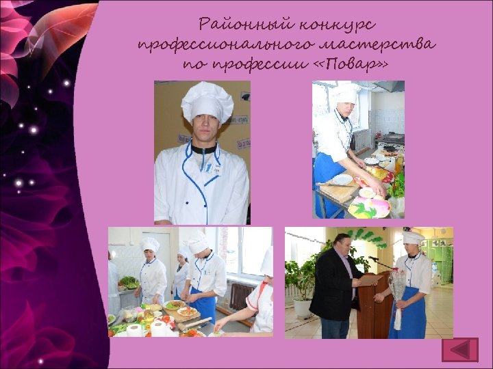 Районный конкурс профессионального мастерства по профессии «Повар»